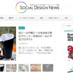 ソーシャルデザインニュース